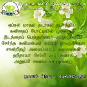 thadagam first prize april 2013