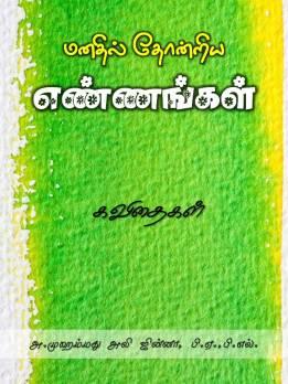 மனதில் தோன்றிய எண்ணங்கள்
