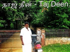 TAJ தாஜ்