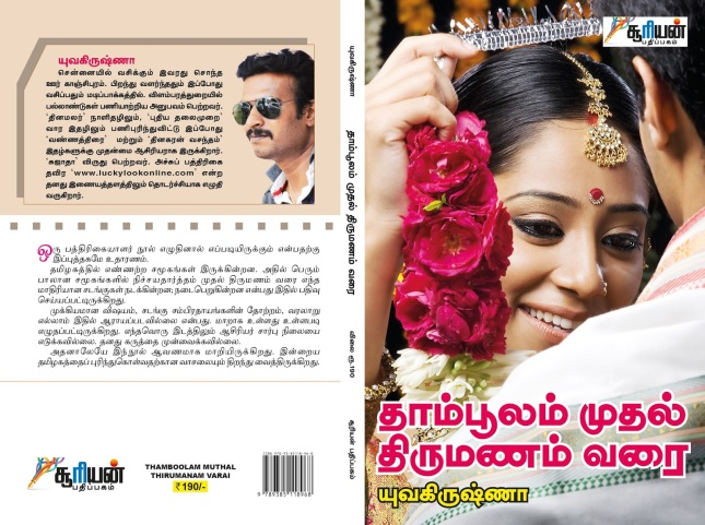 Thambaulam wrapper F.jpg